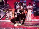 山西临汾首届街舞大赛PerFect Dancer No.1Break 1VS1   16进8