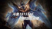 【小明剑魔】2020/02/15(今日恐怖游戏,外加14号部分录播ouo)