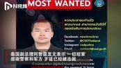 对峙逾12小时,泰国枪击案凶手被击毙,2名中国公民已安全撤离