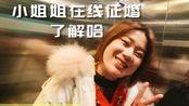 一千块钱去韩国玩4天丨小姐姐在线征婚 韩国旅拍VLOG D1