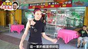 莊思敏 返大馬 _ 第15集 馬來西亞龍蝦咁大隻嘅蝦!仲有魚粥、咖喱蟹!最後一集情深說話 (中文字幕)