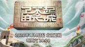 【了不起的长城】20200211预告:当长城砖员团队大哥刘烨遇上恐怖箱画风突变