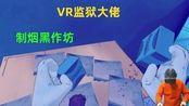 VR监狱大佬:监狱里的商品太暴利,牢头不让囚犯睡觉,通宵干活