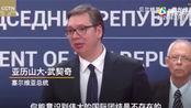 【为中国骄傲】中国奔赴赛尔维亚报道总和,一个真诚的总统武契奇