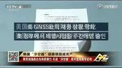 """韩国""""浮空器""""侦察项目或流产"""