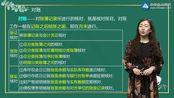 (重点推荐)2020年初级会计师 初级会计实务基础精讲班冯雅竹【完整版】