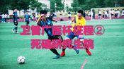 【广医杯足球赛】赛季首球,不惧落后斗志昂扬,奋起反抗惜平研究生
