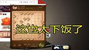 芜湖大司马有史以来最下饭的一次象棋