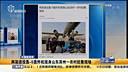 中国新闻网:两架退役轰-5轰炸机现身山东滨州一农村赶集现场 上海早晨 151214