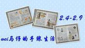 【wei马仔的手账生活】vol.5/2.4-2.9