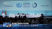 联合国气候变化大会闭幕 部分问题未达成共识 成果有限