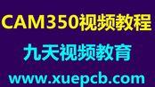 章节 5 CAM350视频第五节_钻孔制作(一)- 九天视频教育-PCB培训-PCB设计培训-PCB工程师培训