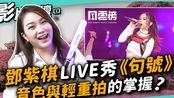 #229 邓紫棋LIVE秀《句号》!音色与轻重拍的掌握? ◆嘎老师 Miss Ga|歌唱教学 学唱歌◆