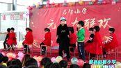 河北省献县启智小学2018年元旦联欢会(三)