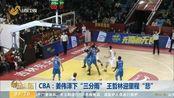 """CBA:姜伟泽下""""三分雨"""" 王哲林迎里程""""悲"""""""