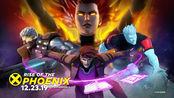 """《漫威终极联盟 3》新 DLC """"凤凰崛起""""12月23日推出,添加4名X战警角色。"""