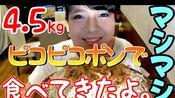 【大胃女王】大塚桃子 二郎的间谍4.5kg超!用pikopikopon吃了『拉面yasaburamashi』哟。