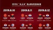 |中文|中国男篮VS克罗地亚|89-73|易建联联席周琦,易建联19+7|2019昆山国际男篮锦标赛2019.8.11
