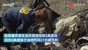 科比坠机现场曝光,9具遗体全部找到