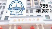 【Vlog】哈尔滨工业大学究竟有多好?(下篇)