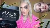 【BG字幕 中字】JeffreeStar|J姐测评LadyGaGa的美妆品牌 Haus Laboratories!可以超越Rihanna的Fenty吗