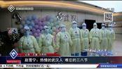 赵雪宁:热情的武汉人 难忘的三八节