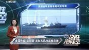 评:东风-26反舰有多种突防装置 美军难拦截—在线播放—优酷网,视频高清在线观看