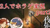 【そらる×うらたぬき】【夜廻】恐怖溢れる夜の街を一人彷徨う- 2-人食い金魚-