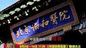 北京卫视养生堂9月9日至14日隆重推出对话协和名医