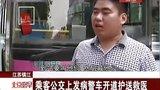 江苏镇江:乘客公交上发病警车开道护送就医[北京您早]