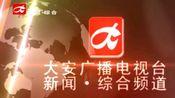 【放送文化】吉林省白城市大安县广播电视台新闻·综合频道ID和大安新闻OP