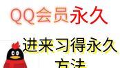 【干货】揭露某网站QQ会员永久方法!