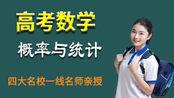 第5讲:刘东红 抽样方法、用样本估计总体