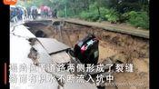 疑持续降雨引发路面塌陷 山西吕梁路面现大坑 两车陷入