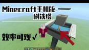 ■Minecraft手机版■刷铁塔教程