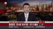 上海报告1例H7N9病毒确诊病例 患者张某(男 69岁 本市户籍)1月17日确诊