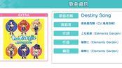 【歌之王子殿下闪耀之星】Destiny Song - 爱岛塞西尔 10速EXTRA无判PC谱面