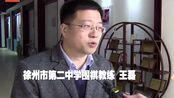 棋手柯洁——徐州二中的这位同学被清华大学免试录取!