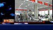 河北省8月底前实现异地就医网上备案