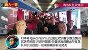 青岛队同机回国乘客确诊新冠肺炎,全队核酸检测呈阴性
