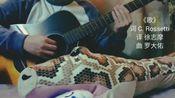【吉他弹唱】《歌》(Christina Rossetti 词 / 徐志摩 译 / 罗大佑 曲)