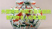 外国网评:中国三百年前的制作物令人印象深刻。如今他们的再次伟大起来了!视频资料整合自龙腾网(已授权)