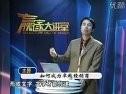 视频: 如何成为卓越经销商4_chunk_22.wmv『 泓大福品牌全案运营顾问郭汉尧老师营销管理博客论坛』