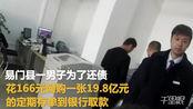 【云南】男子为了还债 网购一张19.8亿元的定期存单到银行取款