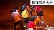 【福建医科大学】WEE WOO @校社联第三届医学生音乐节 BY.ShowTime街舞协会