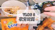 【VLOG.5】和我一起吃夜宵吧|麻辣烫|卤蛋|烤肠|烤红薯