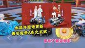QQ飞车手游:春节免费A车之玄武,带你了解这辆车