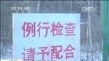 [新闻直播间]吉林 日遗化武 遗毒敦化 哈尔巴岭埋大量毒弹 试销毁启动