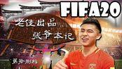 老佳【直播实录】FIFA20 张爷本纪 第26回 人生赢家