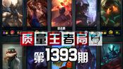 质量王者局1393丨田志鹏, Life, Bonnie, Gumayushi【SilenceOB】